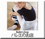 バレエのお店